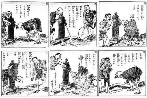 cuándo se inventó el Manga